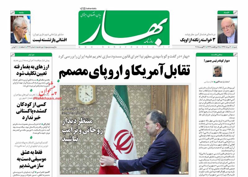 مانشيت طهران: بدء خروج العسكر من الإقتصاد الإيراني ودعوات لتغريم العراق بعد تصريحات العبادي 4