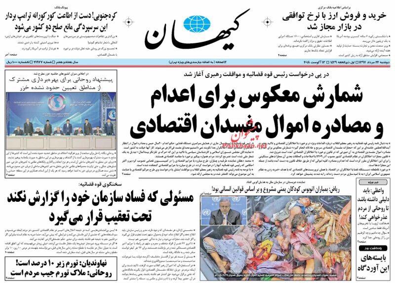 مانشيت طهران: اتفاقية غير مكتملة حول بحر قزوين والعد العكسي لإعدام المفسدين انطلق 5