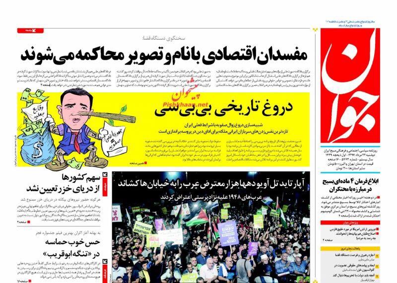 مانشيت طهران: اتفاقية غير مكتملة حول بحر قزوين والعد العكسي لإعدام المفسدين انطلق 4