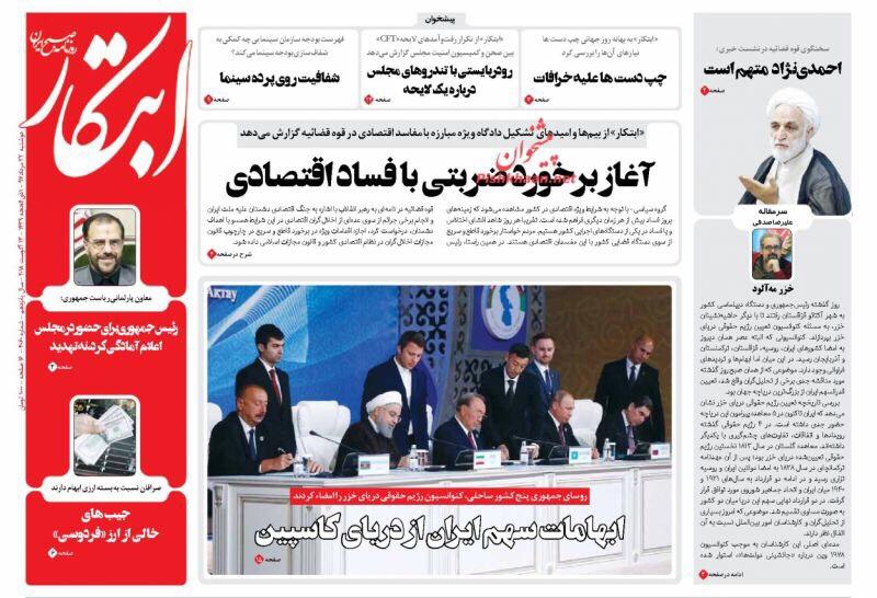 مانشيت طهران: اتفاقية غير مكتملة حول بحر قزوين والعد العكسي لإعدام المفسدين انطلق 6