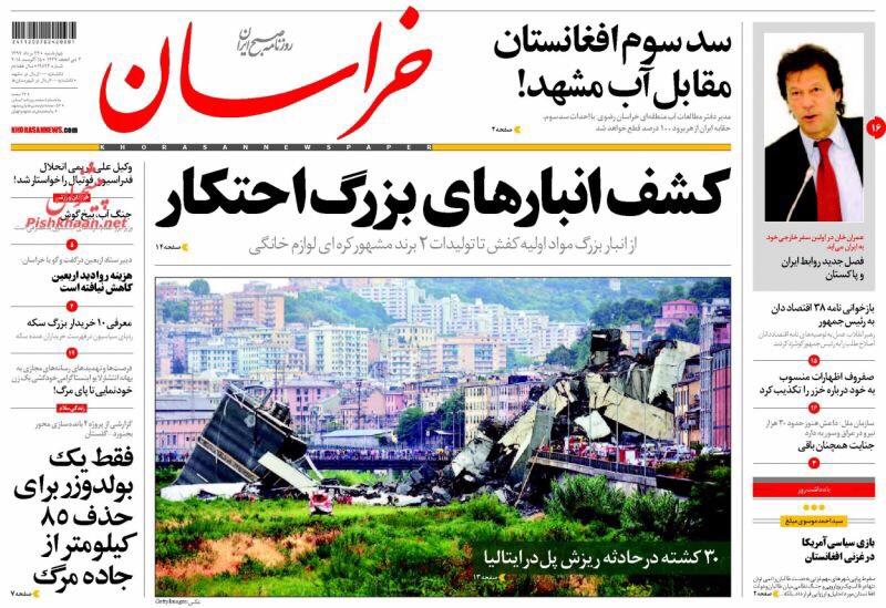 مانشيت طهران: الكشف عن مستودعات للمحتكرين واتفاقية بحر قزوين تحتاج للشفافية! 6