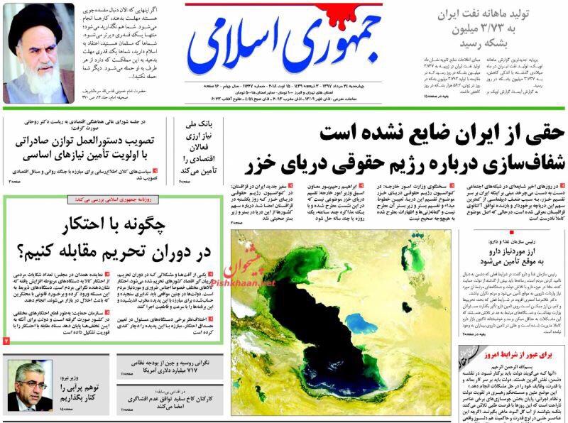 مانشيت طهران: الكشف عن مستودعات للمحتكرين واتفاقية بحر قزوين تحتاج للشفافية! 5