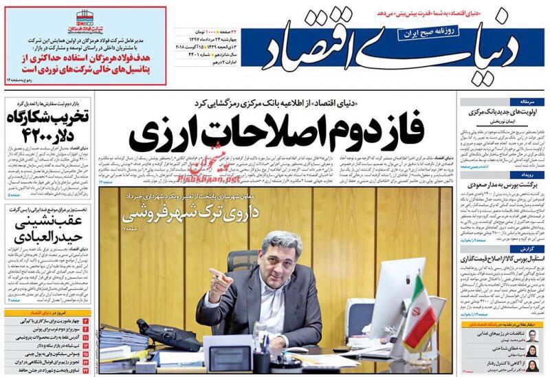 مانشيت طهران: الكشف عن مستودعات للمحتكرين واتفاقية بحر قزوين تحتاج للشفافية! 4