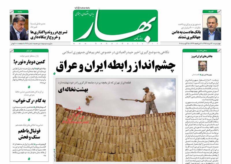مانشيت طهران: الكشف عن مستودعات للمحتكرين واتفاقية بحر قزوين تحتاج للشفافية! 3