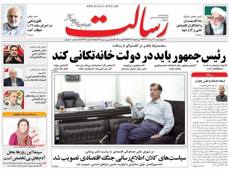 مانشيت طهران: الكشف عن مستودعات للمحتكرين واتفاقية بحر قزوين تحتاج للشفافية! 1