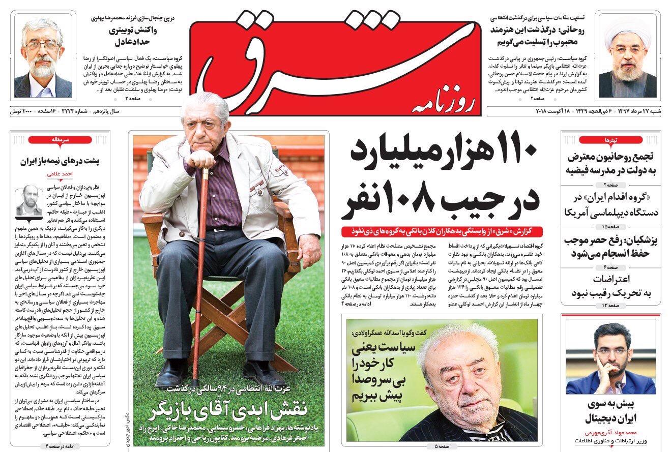 مانشيت طهران: رحيل كبير يشغل الصفحات الأولى و قلة تتحكم بثروات البلاد 1