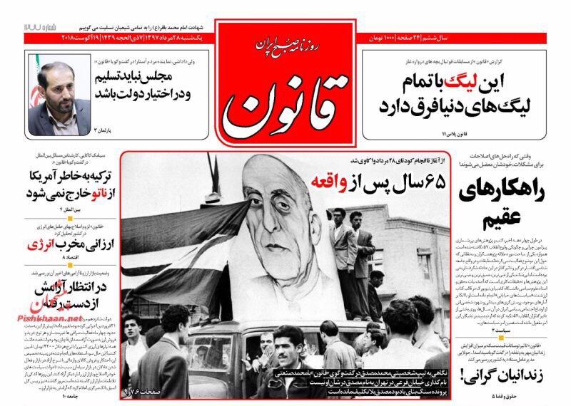 مانشيت طهران: دروس الإنقلاب على مصدق ودعم روسي صيني جديد في مواجهة أمريكا 5