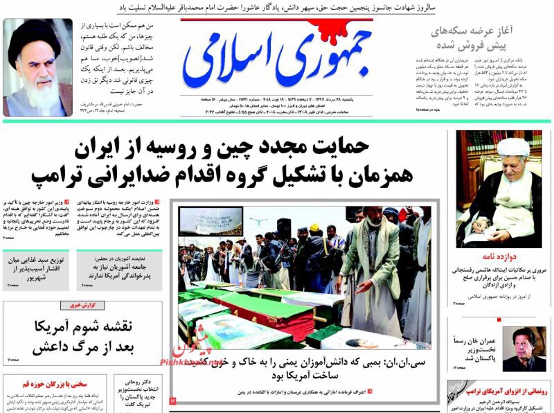 مانشيت طهران: دروس الإنقلاب على مصدق ودعم روسي صيني جديد في مواجهة أمريكا 4