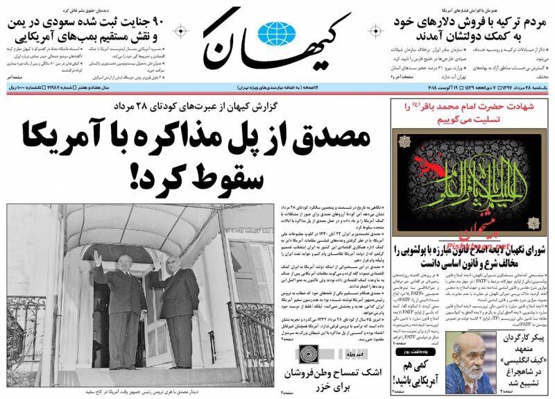 مانشيت طهران: دروس الإنقلاب على مصدق ودعم روسي صيني جديد في مواجهة أمريكا 3