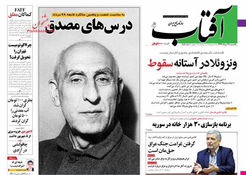 مانشيت طهران: دروس الإنقلاب على مصدق ودعم روسي صيني جديد في مواجهة أمريكا 1