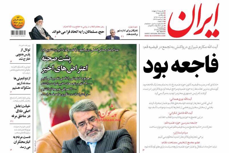 مانشيت طهران: ظريف يعترف بالخطأ وفاجعة تهز قم! 4