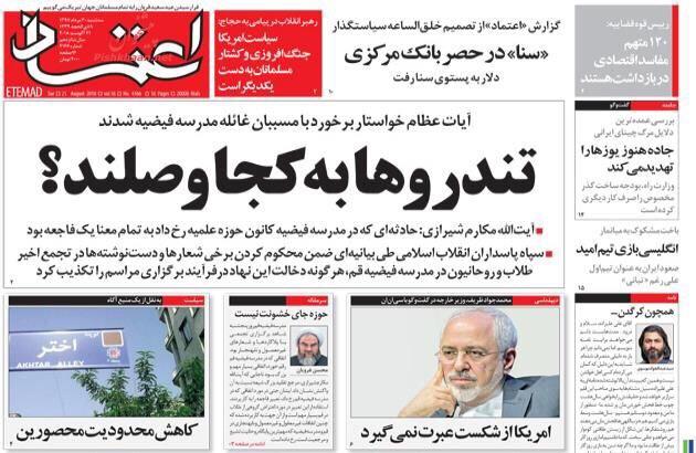 مانشيت طهران: ظريف يعترف بالخطأ وفاجعة تهز قم! 5