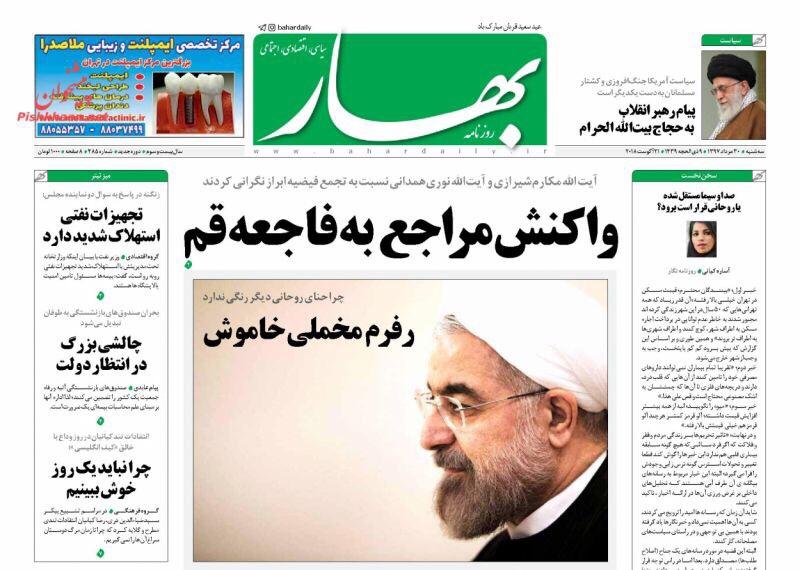 مانشيت طهران: ظريف يعترف بالخطأ وفاجعة تهز قم! 3