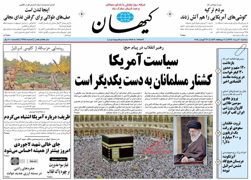 مانشيت طهران: ظريف يعترف بالخطأ وفاجعة تهز قم! 2