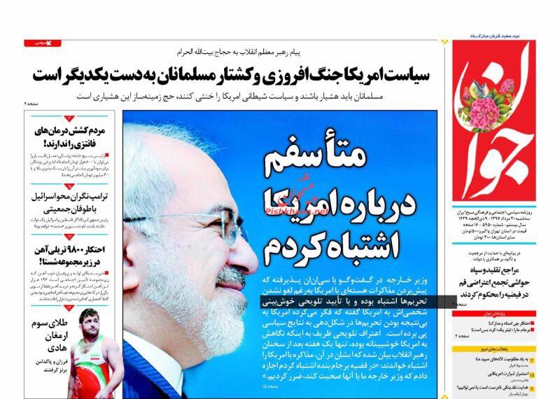 مانشيت طهران: ظريف يعترف بالخطأ وفاجعة تهز قم! 1