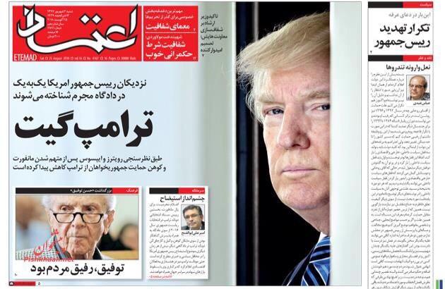 مانشيت طهران: اوروبا تحقّر إيران ب 18 مليون يورو، و وزارة الدفاع تودع الاقتصاد الايراني 6