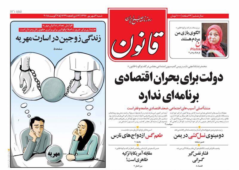 مانشيت طهران: اوروبا تحقّر إيران ب 18 مليون يورو، و وزارة الدفاع تودع الاقتصاد الايراني 5
