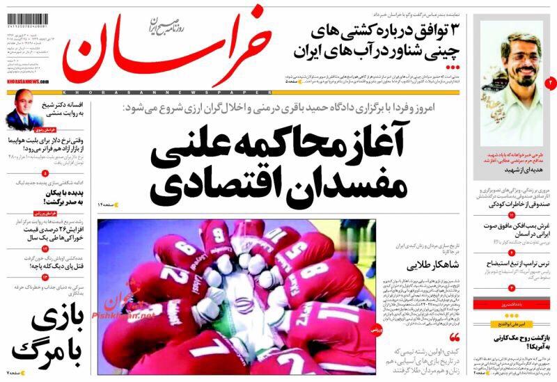 مانشيت طهران: اوروبا تحقّر إيران ب 18 مليون يورو، و وزارة الدفاع تودع الاقتصاد الايراني 4
