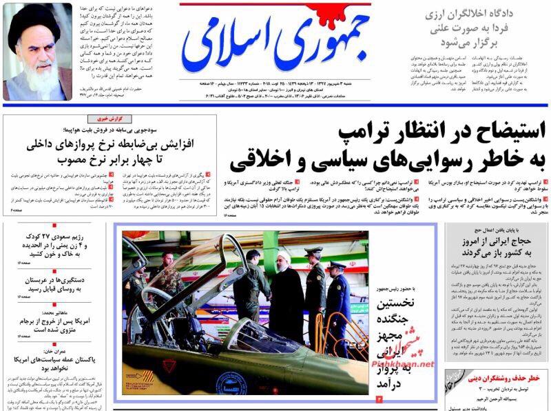 مانشيت طهران: اوروبا تحقّر إيران ب 18 مليون يورو، و وزارة الدفاع تودع الاقتصاد الايراني 3