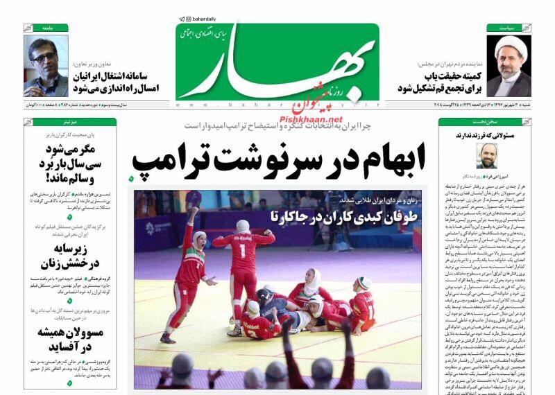 مانشيت طهران: اوروبا تحقّر إيران ب 18 مليون يورو، و وزارة الدفاع تودع الاقتصاد الايراني 2