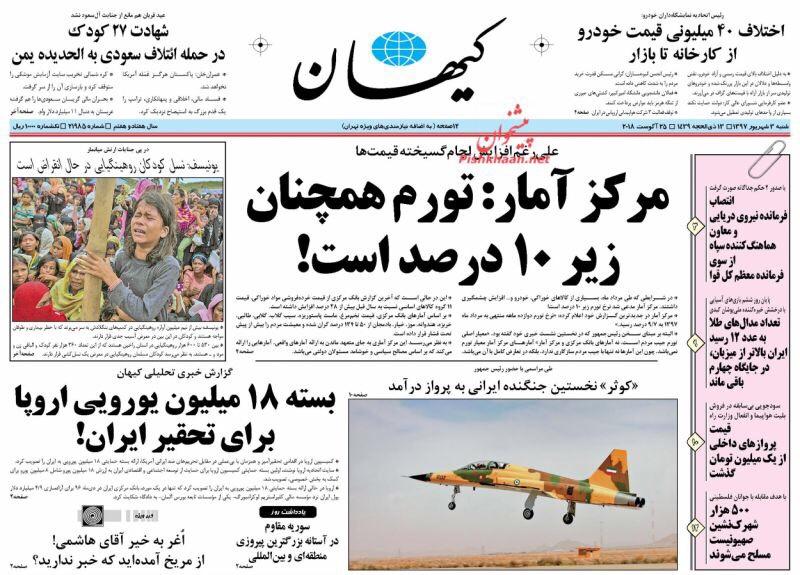 مانشيت طهران: اوروبا تحقّر إيران ب 18 مليون يورو، و وزارة الدفاع تودع الاقتصاد الايراني 1
