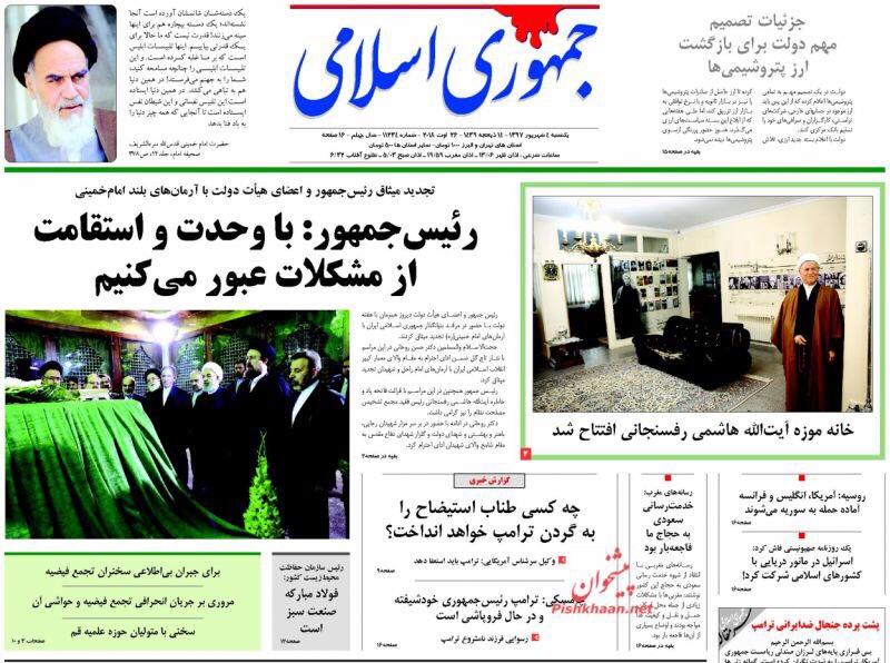مانشيت طهران: مشائي يخلع قميصه في المحكمة وآلام الأهواز تغطي على الدخان 8