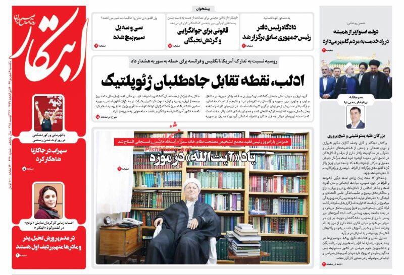 مانشيت طهران: مشائي يخلع قميصه في المحكمة وآلام الأهواز تغطي على الدخان 7