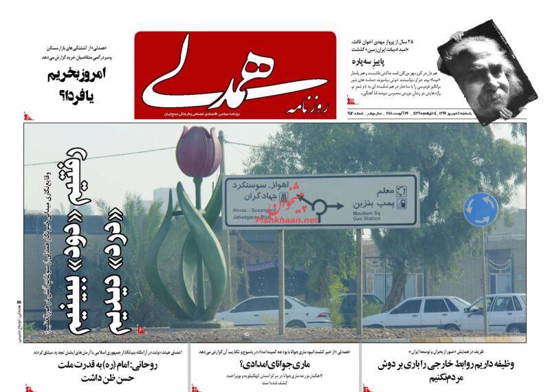 مانشيت طهران: مشائي يخلع قميصه في المحكمة وآلام الأهواز تغطي على الدخان 6