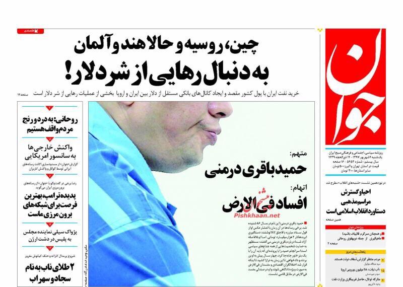 مانشيت طهران: مشائي يخلع قميصه في المحكمة وآلام الأهواز تغطي على الدخان 5