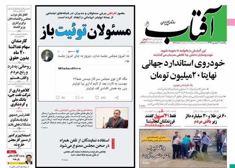 مانشيت طهران: مشائي يخلع قميصه في المحكمة وآلام الأهواز تغطي على الدخان 4