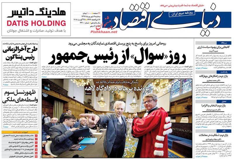 مانشيت طهران: روحاني والمجلس امام الاختبار الأكبر، وثلاثي مواجهة العقوبات في تبريز 2