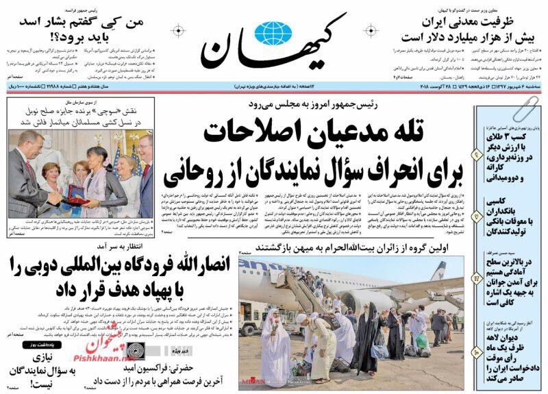 مانشيت طهران: روحاني والمجلس امام الاختبار الأكبر، وثلاثي مواجهة العقوبات في تبريز 1