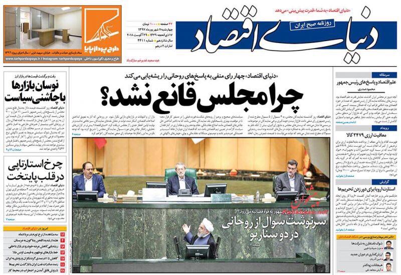 مانشيت طهران: روحاني امام المجلس يكافح للبقاء 4