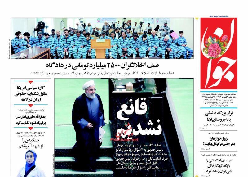 مانشيت طهران: روحاني امام المجلس يكافح للبقاء 3