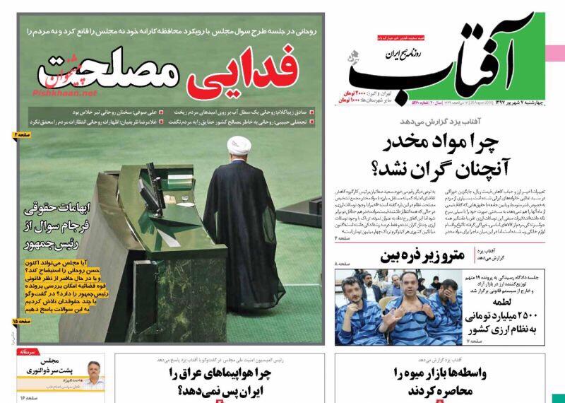 مانشيت طهران: روحاني امام المجلس يكافح للبقاء 2