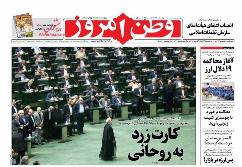 مانشيت طهران: روحاني امام المجلس يكافح للبقاء 5
