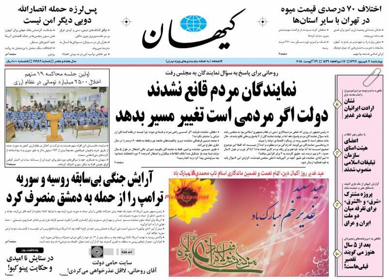 مانشيت طهران: روحاني امام المجلس يكافح للبقاء 1