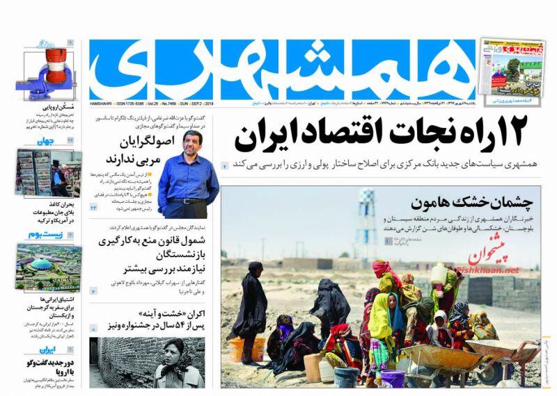 مانشيت طهران: طرق الحل للإقتصاد والعلاقات الايرانية العراقية في مهب التحريب 3