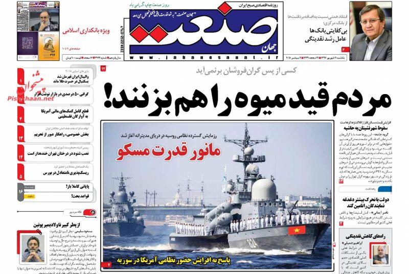 مانشيت طهران: طرق الحل للإقتصاد والعلاقات الايرانية العراقية في مهب التحريب 4