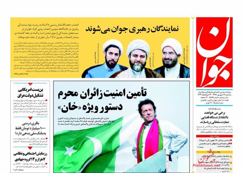 مانشيت طهران: حكومة العراق امام طريق مسدود وممثلو المرشد اكثر شبابا 1