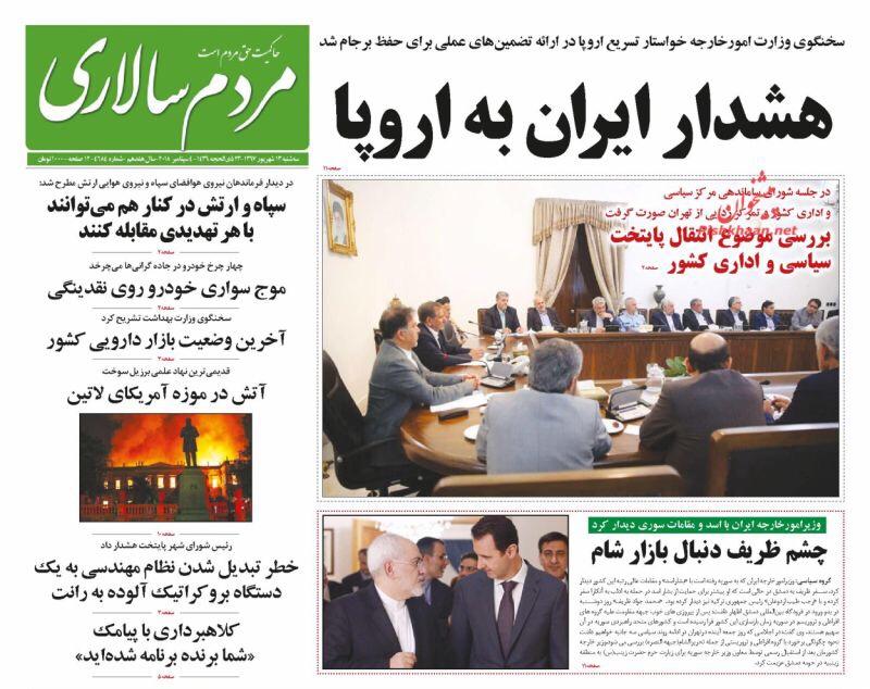 مانشيت طهران: حكومة العراق امام طريق مسدود وممثلو المرشد اكثر شبابا 5