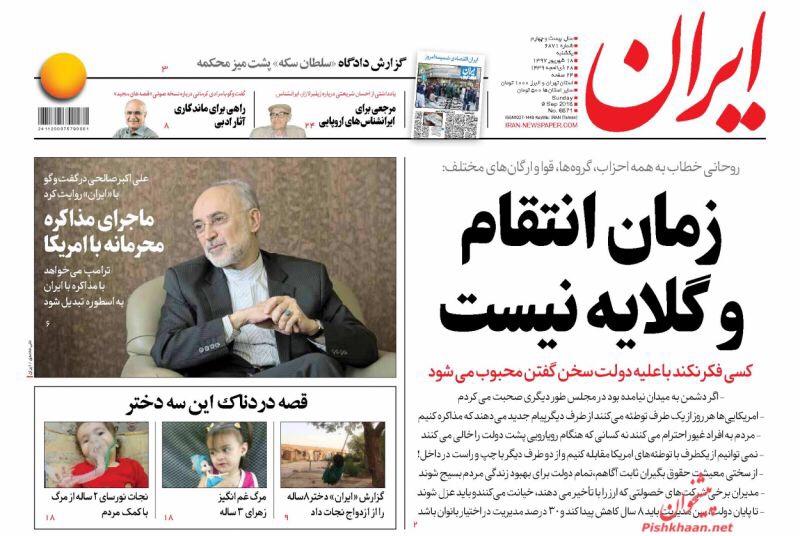 مانشيت طهران: طبخة سعودية أميركية في البصرة، وروحاني يكشف تفاصيل مفاوضات سرية مع أميركا 8