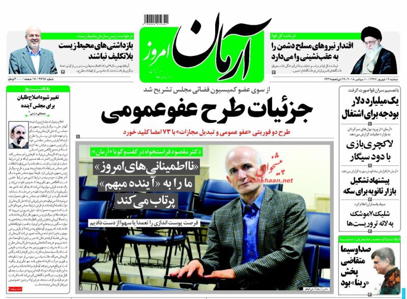مانشيت طهران: تحقيق مع حاكم المصرف المركزي السابق وصواريخ الحرس الثوري تستهدف مقرات لجماعة كردية في العراق 2