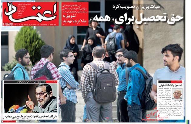 مانشيت طهران: هجوم اصولي على الحكومة واتهام اصلاحي لكيهان واخواتها بتشويه ظريف 5