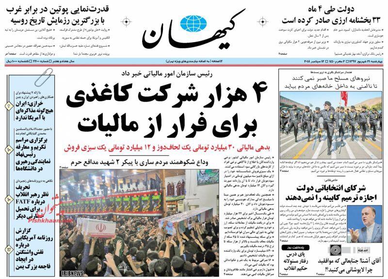 مانشيت طهران: هل يلغي روحاني سفره الى نيويورك؟ 1