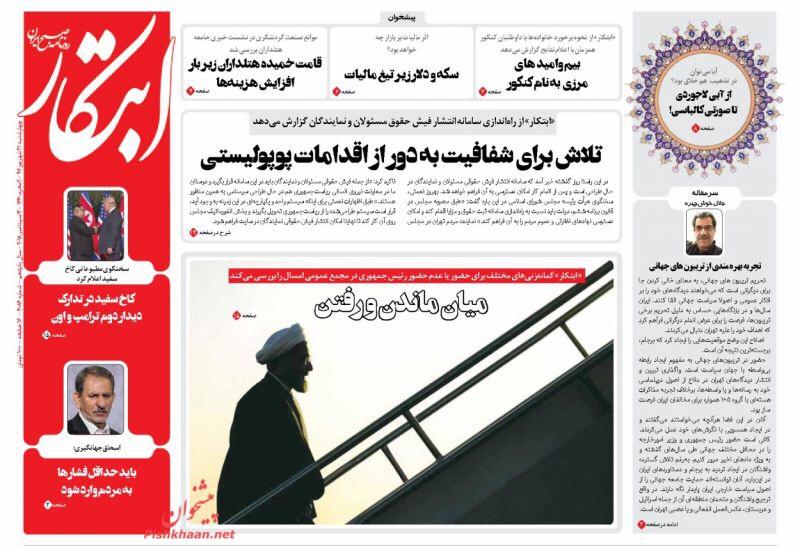 مانشيت طهران: هل يلغي روحاني سفره الى نيويورك؟ 2