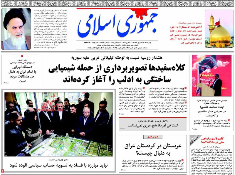 مانشيت طهران: هل يلغي روحاني سفره الى نيويورك؟ 3