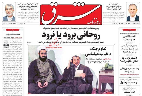 مانشيت طهران: هل يلغي روحاني سفره الى نيويورك؟ 4