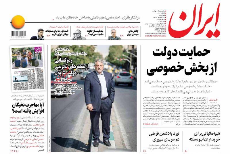 مانشيت طهران: هل يلغي روحاني سفره الى نيويورك؟ 5