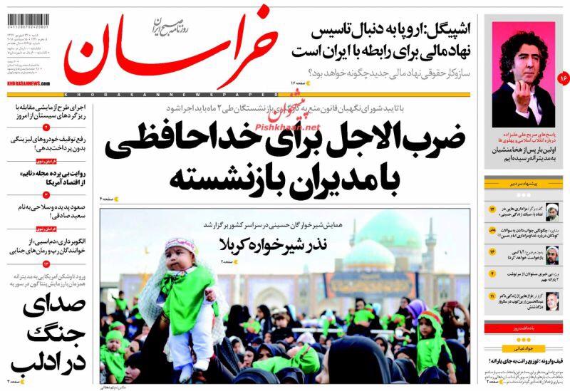 مانشيت طهران: لقاءات كيري وظريف و 20 مليون لتر من البنزين الايراني ضحية التهريب يوميا 1